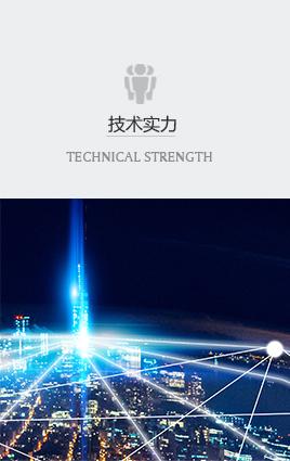 TECHINICAL STRENGTH