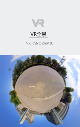 VR 全景
